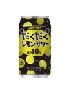 だくだくレモンサワー 140円(税込)