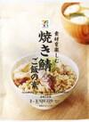 素材を楽しむ焼き鯖ご飯の素 397円(税込)