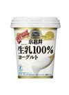【夕市・数量限定】 プレーンヨーグルト生乳100 193円(税込)