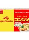 コンソメ 247円(税込)