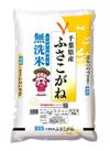 無洗米ふさこがね 1,457円(税込)