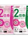 ネピア アネモネハイグレード2倍巻 各種 580円(税込)