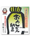おろしだれ納豆 84円(税込)