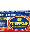 新グロモントA 437円(税込)