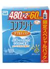 コンプリートダブルモイスト 1,078円(税込)