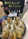 森の彩りきのこ 321円(税込)