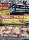 大粒むきえび 518円(税込)