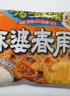 麻婆春雨 甘口 171円(税込)