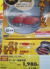 ホーロー 石焼き芋鍋 2,178円(税込)