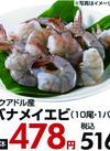 バナメイエビ 516円(税込)