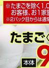 たまご〈Mサイズ〉 106円(税込)