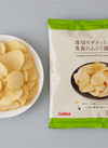厚切りザクッとポテト 青森にんにく醤油味 65g 138円(税込)