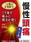 清上ケン痛湯エキス顆粒G 18包 2,376円(税込)