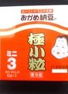 極小粒ミニ3納豆 64円(税込)