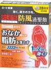 新ロート防風通聖散錠T 3,168円(税込)
