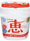 ナチュレ恵プレーンヨーグルト(400g) 127円(税込)