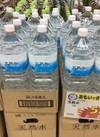 天然水 63円(税込)