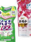 ワイドハイター EXパワー 詰替/ボールド液体 詰替 162円(税込)