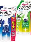 キュキュットClear泡スプレー 詰替 特大サイズ 437円(税込)