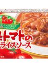 完熟トマトのハヤシライスソース 160円(税込)