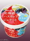 北海道ハスカップジェラートカップ 216円(税込)