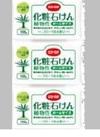 コープ植物性化粧石けんホームサイズ 135g×3コ 10円引