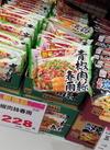 青椒肉絲春雨 247円(税込)