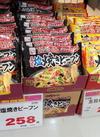 五目塩焼きビーフン 279円(税込)