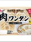 肉ワンタン しょうゆ味 139円(税込)