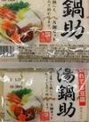 湯鍋助 106円(税込)