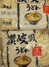 北海道 讃岐うどん 150円(税込)