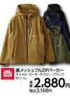 裏メッシュ フルZIPパーカー 3,168円(税込)