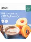 発酵バターを使ったバウムクーヘン 162円(税込)