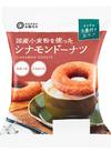 国産小麦粉を使ったシナモンドーナツ 162円(税込)