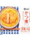ふわとろ卵のかつ煮 278円(税込)