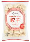 国産素材をつかった 餃子 645円(税込)