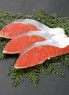 塩銀鮭(甘口)養殖 108円(税込)