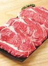 牛肉肩ロースステーキ用 321円(税込)