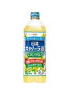 におい少ないキャノーラ油 278円(税込)