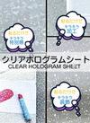 クリアホログラムシートシールタイプ 110円(税込)