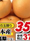 新高梨 378円(税込)
