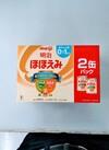 明治ほほえみ2缶パック 4,060円(税込)