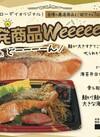 鮭が!鮭が!大きな海苔弁当 645円(税込)