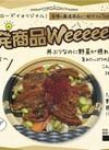 1/3日分の野菜が摂れる豚とろ炭火焼丼 429円(税込)