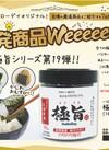 極旨 のりのり海苔 321円(税込)