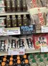 鬼のゆずポン酢 321円(税込)