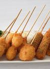 お肉と野菜串揚げ5種盛り合せ 430円(税込)