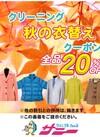 《トクバイ限定》秋の衣替えクーポン♪夏物収納・秋冬物準備♪ 20%引
