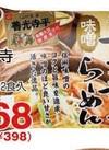 信州善光寺平 味噌ラーメン 398円(税込)
