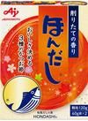 ほんだし 193円(税込)
